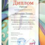 Антоненко -Невская палитра-2013