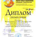 дипломы10