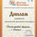 диплом Мастера Красноярья 2015