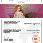 Сертификат Андреевой Евгении Викторовне от лица организаторов и слушателей за мастер-класс в кукольной мастерской