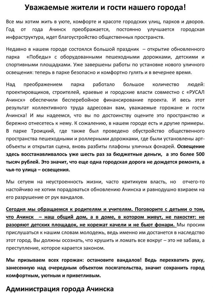 АЧИНСК - обращение к жителям города!!!