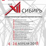 Сибирь-XII